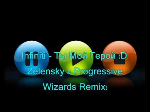 Infiniti - Ты Мой Герой (D. Zelensky & Progressive Wizards Remix)