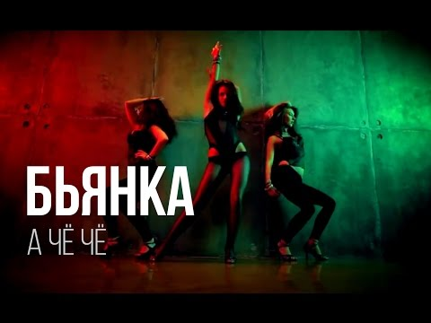 Бьянка - А чё чё [Official Music Video] (2012)