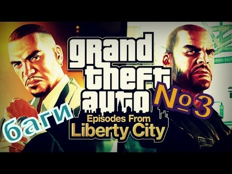 Прохождение Grand Theft Auto Episodes from Liberty City часть - 3