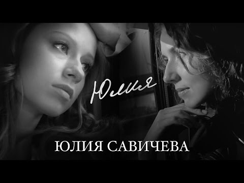 "Юлия Савичева ""Юлия"" ( Official video)"