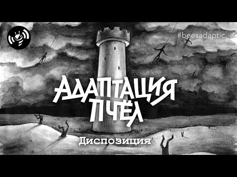 Адаптация Пчёл - Диспозиция :: Beesadaptic - Disposition